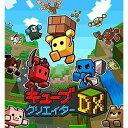 【ネコポス送料無料・即日出荷】3DS キューブクリエイターDX 020839【ネコポス可】