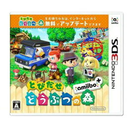 【送料無料・即日出荷】(封入特典付)3DS とびだせ どうぶつの森amiibo+ 020814