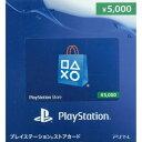 【クレジット支払不可】 プレイステーション ネットワークカード 5000 [PS3,PS4,PSvita周辺機器]160