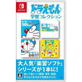 【送料無料・即日出荷】Nintendo Switch ドラえもん学習コレクション 050582