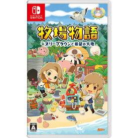 【送料無料・即日出荷】Nintendo Switch 牧場物語 オリーブタウンと希望の大地 050561