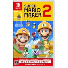 【ネコポス送料無料・即日出荷】Nintendo Switch スーパーマリオメーカー 2 はじめてのオンラインセット 050090【ネコポス可】