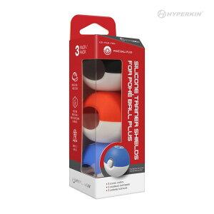 モンスターボールPlus専用シリコンカバー3個セット