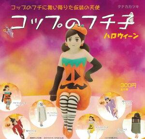 【新品】コップのフチ子Halloween(ハロウィーン)全6種セット