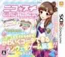即日発送分★【メール便送料無料】新品 3DSニコ☆プチ ガールズランウェイ