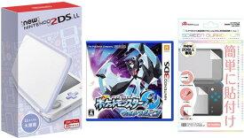 おまけ付★Newニンテンドー2DS LL ホワイト×ラベンダー+3DS ポケットモンスターウルトラムーンセットクリスマスギフトラッピング可能