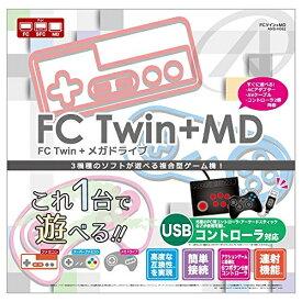 ★新品 FCツイン+ MD (ファミコン スーパーファミコン メガドライブ 互換機)
