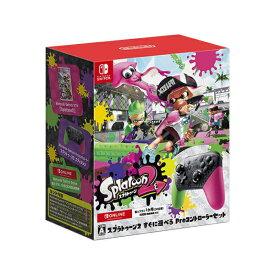 ★Nintendo Switch スプラトゥーン2 すぐに遊べる Proコントローラーセット (11月20日発売)