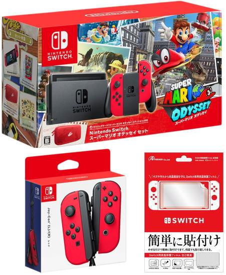 即日発送分★新品 Nintendo Switch スーパーマリオ オデッセイセット+SW ジョイコン L/Rレッド +Switch用 液晶保護フィルム 自己吸着 3点セット