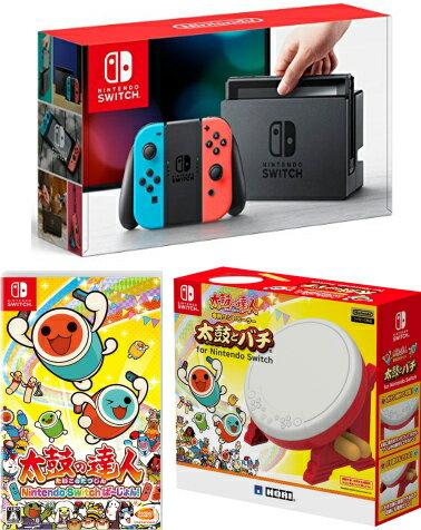 【お正月ギフト商品】★おまけ付【人気3点セット】★新品 Nintendo Switch Joy-Con (L) ネオンブルー/ (R) ネオンレッド+太鼓の達人専用コントローラー 「太鼓とバチ for Nintendo Switch」+NS太鼓の達人 Nintendo Switch ば〜じょん」