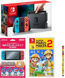 3000円クーポン付★ おまけ付 新品Nintendo Switch Joy-Con (L) ネオンブルー/ (R) ネオンレッド+Nintendo Switch スーパーマリオメーカー 2(特典(初回外付)Nintendo Switch タッチペン(スーパーマリオメーカー 2エディション