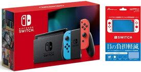 【当社限定品】 おまけ付★新品【新モデル】Nintendo Switch Joy-con(L)ネオンブルー/(R)ネオンレッド