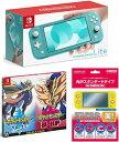 【当社限定品】おまけ付★新品Nintendo Switch Liteターコイズ + ポケットモンスター ソード・シールド ダブルパック