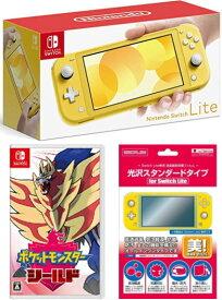 キャッシュレス5%還元【当社限定品】おまけ付★新品Nintendo Switch Lite イエロー + ポケットモンスター シールド セット