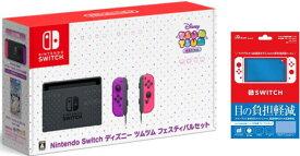 【当社限定品】即日発送分。おまけ付★新品 期間限定特典付 Nintendo Switch(ニンテンドースイッチ) ディズニー ツムツム フェスティバルセット
