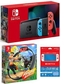 10/21日発送分【当社限定品】おまけ付★新品【新モデル】Nintendo Switch Joy-con(L)ネオンブルー/(R)ネオンレッド+リングフィット アドベンチャーセット キャンセル不可