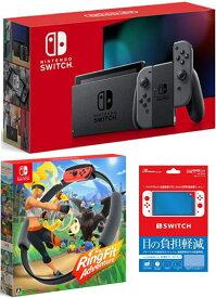 11/3日発送分【当社限定品】おまけ付★新品【新モデル】Nintendo Switch Joy-Con(L)/(R) グレー+リングフィット アドベンチャーセット【代引き不可】