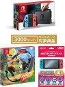 【当社限定品】おまけ付★新品【3000円クーポン付】Nintendo Switch Joy-Con(L) ネオンブルー/ (R) ネオンレッド+リン…