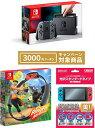 【当社限定品】おまけ付★新品【3000円クーポン付】Nintendo Switch Joy-Con(L) グレー+リングフィット アドベンチャ…