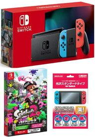 【当社限定品】★ おまけ付 新品【新モデル】Nintendo Switch Joy-Con (L) ネオンブルー/ (R) ネオンレッド+Nintendo Switch Splatoon 2 イカすデビュソフトセット 【ギフトラッピング可能】