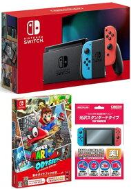 【当社限定品】★ おまけ付 新品【新モデル】Nintendo Switch Joy-Con (L) ネオンブルー/ (R) ネオンレッド+スーパーマリオ オデッセイ 〜旅のガイドブック付き〜セット