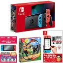【お正月ギフトセット】 おまけ付★新品【新モデル】Nintendo Switch Joy-con(L)ネオンブルー/(R)ネオンレッド+リ…