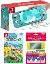 【当社限定品】おまけ付★新品Nintendo Switch Lite ターコイズ +あつまれ どうぶつの森 -Switch【代引き不可】