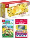 【当社限定品】3月20日発送分・おまけ付★新品Nintendo Switch Lite イエロー +あつまれ どうぶつの森 -Switch