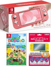 【当社限定品】おまけ付★新品Nintendo Switch Lite コーラル+あつまれ どうぶつの森 セット