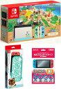 10/28日発送分【当社限定品】おまけ付★新品Nintendo Switch あつまれ どうぶつの森セット + Nintendo Switchキャリン…