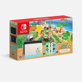 ★新品Nintendo Switch あつまれ どうぶつの森セット