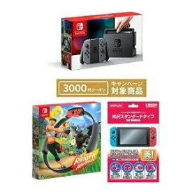 ★おまけ付★新品【3000円クーポン付】Nintendo Switch Joy-Con(L) グレー+リングフィット アドベンチャーセット