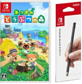 【当社限定品】★新品 あつまれ どうぶつの森+Nintendo Switch タッチペン2点セット