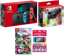7/14日発送分【当社限定品】おまけ付★新品【新モデル】Nintendo Switch Joy-con(L)ネオンブルー/(R)ネオンレッド+Splatoon 2 (スプラトゥーン2)+Nintendo Switch Proコントローラー スプラトゥーン2エディション【代引き不可】