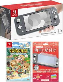 【当社限定品】おまけ付★新品Nintendo Switch Lite グレー +牧場物語 オリーブタウンと希望の大地 -Switch セット【代引き不可】