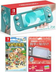 【当社限定品】おまけ付★新品Nintendo Switch Lite ターコイズ +牧場物語 オリーブタウンと希望の大地 -Switch 【代引き不可】