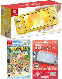 【当社限定品】・おまけ付★新品Nintendo Switch Lite イエロー +牧場物語 オリーブタウンと希望の大地 -Switch 【代引き不可】