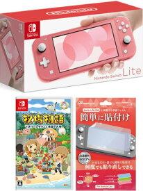 【当社限定品】おまけ付★新品Nintendo Switch Lite コーラル+牧場物語 オリーブタウンと希望の大地 -Switch セット