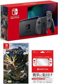 【当社限定品】おまけ付★新品【新モデル】Nintendo Switch Joy-con(L)/(R)グレー+モンスターハンターライズ【初回封入特典付】【代引き不可】