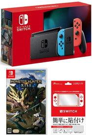 【当社限定品】おまけ付★新品【新モデル】Nintendo Switch Joy-con(L)ネオンブルー/(R)ネオンレッド+モンスターハンターライズ【封入特典付】【代引き不可】