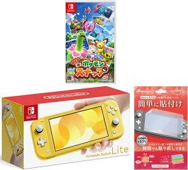 【当社限定品】おまけ付★新品Nintendo Switch Lite イエロー +New ポケモンスナップ 外付早期購入特典付セット【代引き不可】