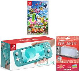 【当社限定品】おまけ付★新品Nintendo Switch Lite ターコイズ +New ポケモンスナップ 外付早期購入特典付セット【代引き不可】