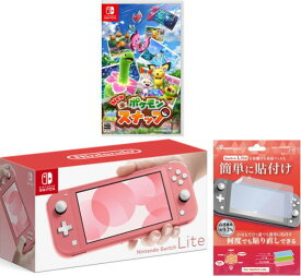 【当社限定品】おまけ付★新品Nintendo Switch Lite コ‐ラル+ New ポケモンスナップ 外付早期購入特典付セット