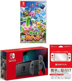 【当社限定品】代引き不可★おまけ付 新品【新モデル】Nintendo Switch Joy-con(L)ク゛レー+NSW New ポケモンスナップ 外付早期購入特典付 セット