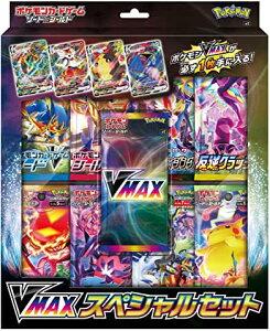 【10月24日発送分】ポケモンカードゲーム ソード&シールド VMAXスペシャルセット