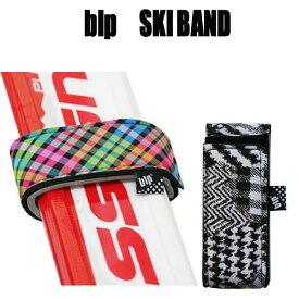 blp スキーバンド2個セット アブストチェック スキー板の持ち運びに!