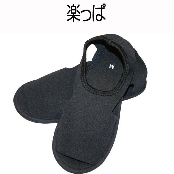 ネオ・楽っぱ(ネオ・ラクッパ)旅行用携帯スリッパ マリンシューズ