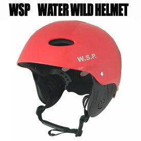 JWBA認定品 超軽量W.S.P.ウォータースポーツ用ヘルメット レッド