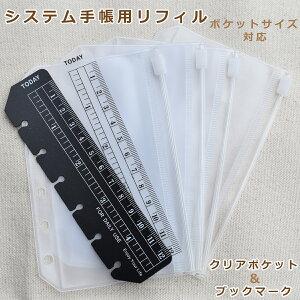 システム手帳 リフィル ミニ6穴 b7 透明 かわいい ポケットサイズ 手帳カバー シンプル おしゃれ メモ帳 スケジュール帳
