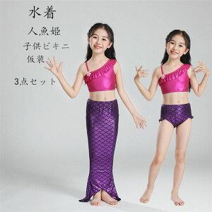 水着 子供水着 ビキニ 3点セット 人魚姫 なりきり セパレート 鱗模様 こどもの日 コスプレ 衣装 仮装 ハロウィン コスチューム お姫様水着 こどもビキニ プリンセス水着 フリル リボン キラ